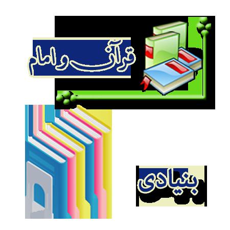 قرآن و امام - بنیادی