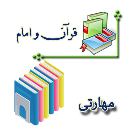 قرآن و امام - مهارتی