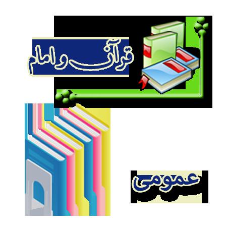 قرآن و امام - عمومی